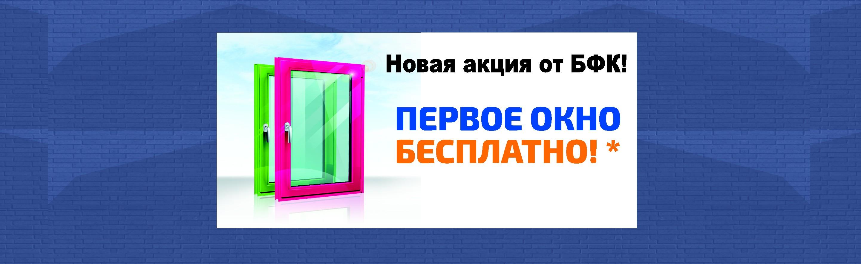 Первое_окно