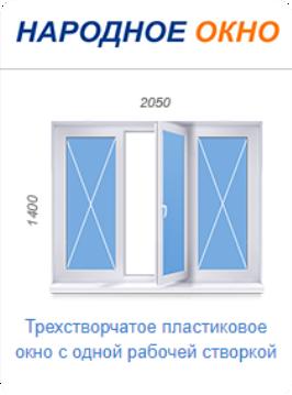 Народное окно 2
