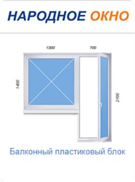Народное окно 3